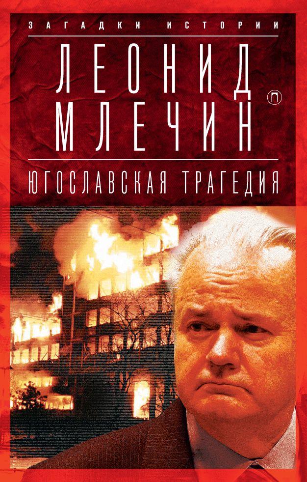 Югославская трагедия. Балканы в огне, Млечин Л. М.