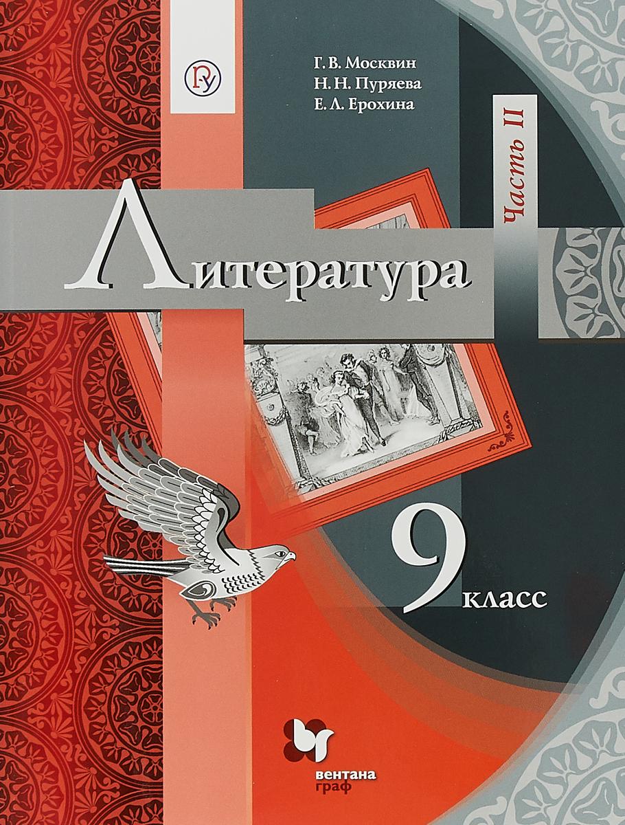 Литература. 9кл. Учебник Ч.2. учебники вентана граф литература 6 кл учебник ч 2 изд 3