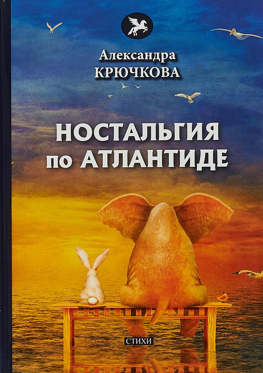 Крючкова А. Ностальгия по Атлантиде сердца в атлантиде