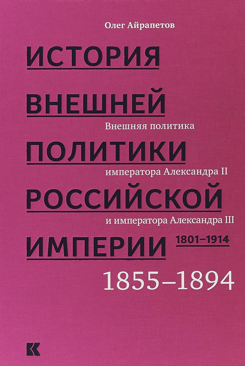 все цены на О. Р. Айрапетов История внешней политики Российской империи. 1801-1914 Т. 3. Внешняя политика императоров онлайн