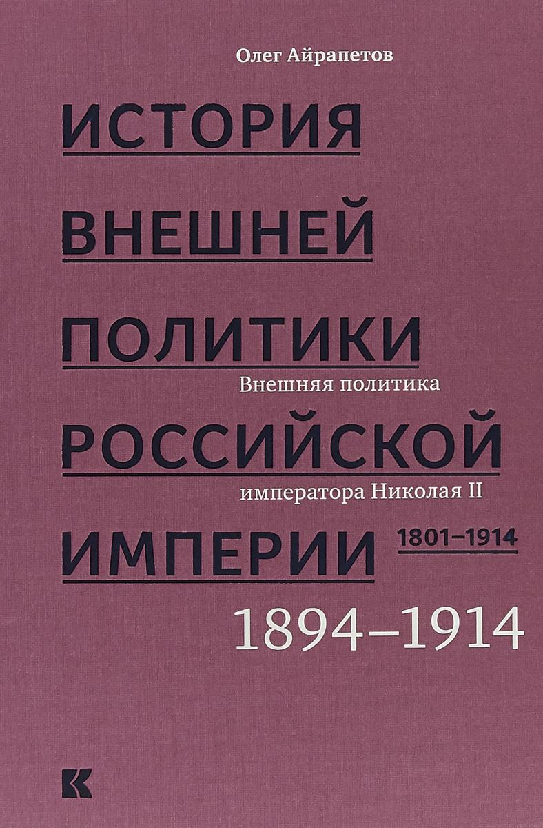 все цены на О. Р. Айрапетов История внешней политики Российской империи. 1801-1914 Т. 4. Внешняя политика императора онлайн