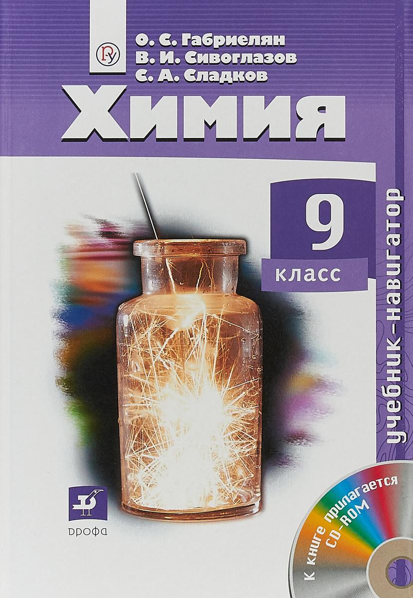 Навигатор. Химия. 9 класс. Учебник + CD (ФГОС) цены