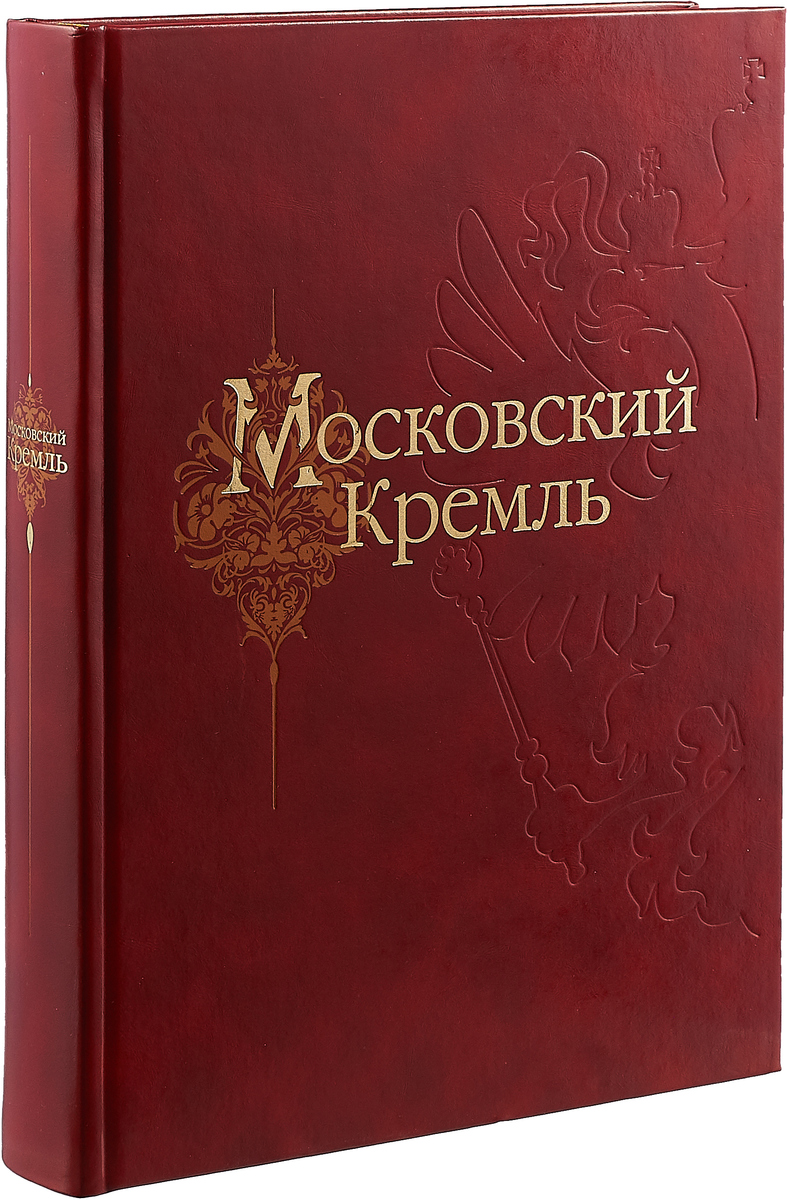Московский Кремль а н свирин московский кремль