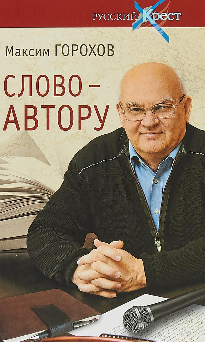 Русский крест. Слово - автору. Как человек становится творцом