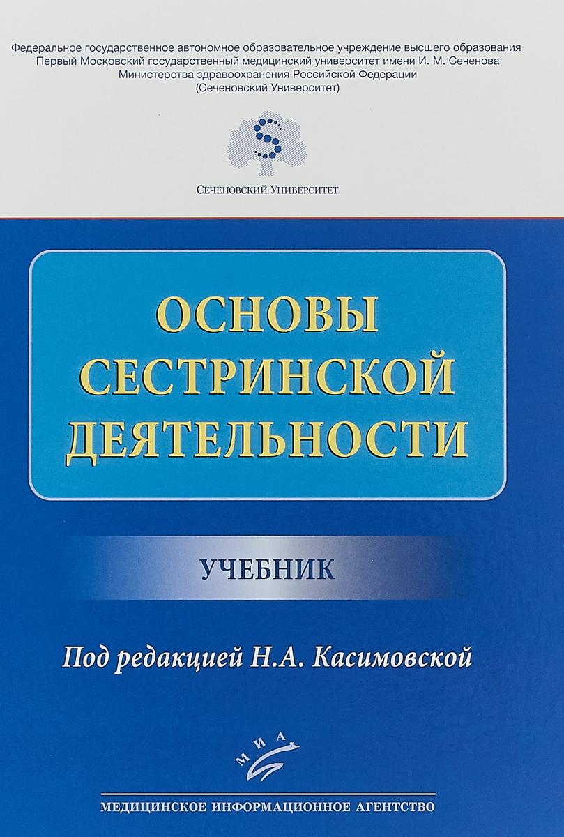 Основы сестринской деятельности : Учебник основы геоэкологии учебник