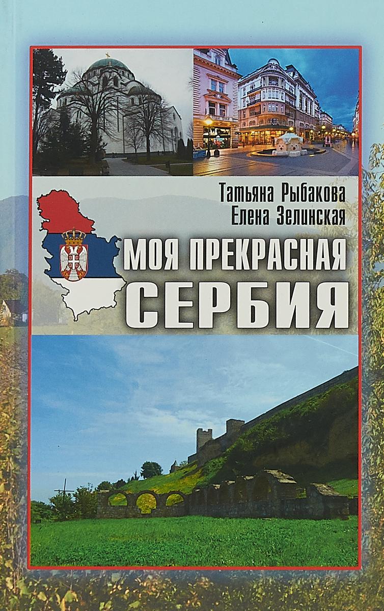 Моя прекрасная Сербия мобильный телефон nokia 130 dual sim 2017 grey