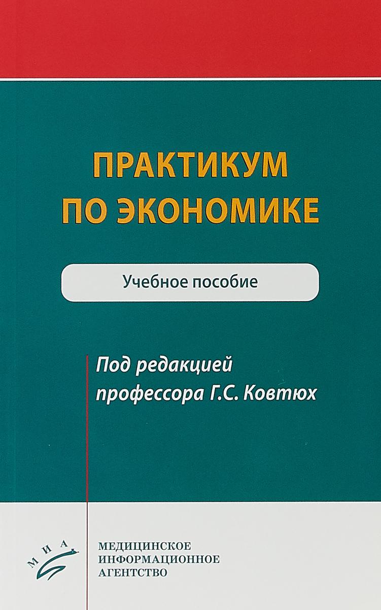 Практикум по экономике : Учебное пособие издательство иддк лекции по экономике