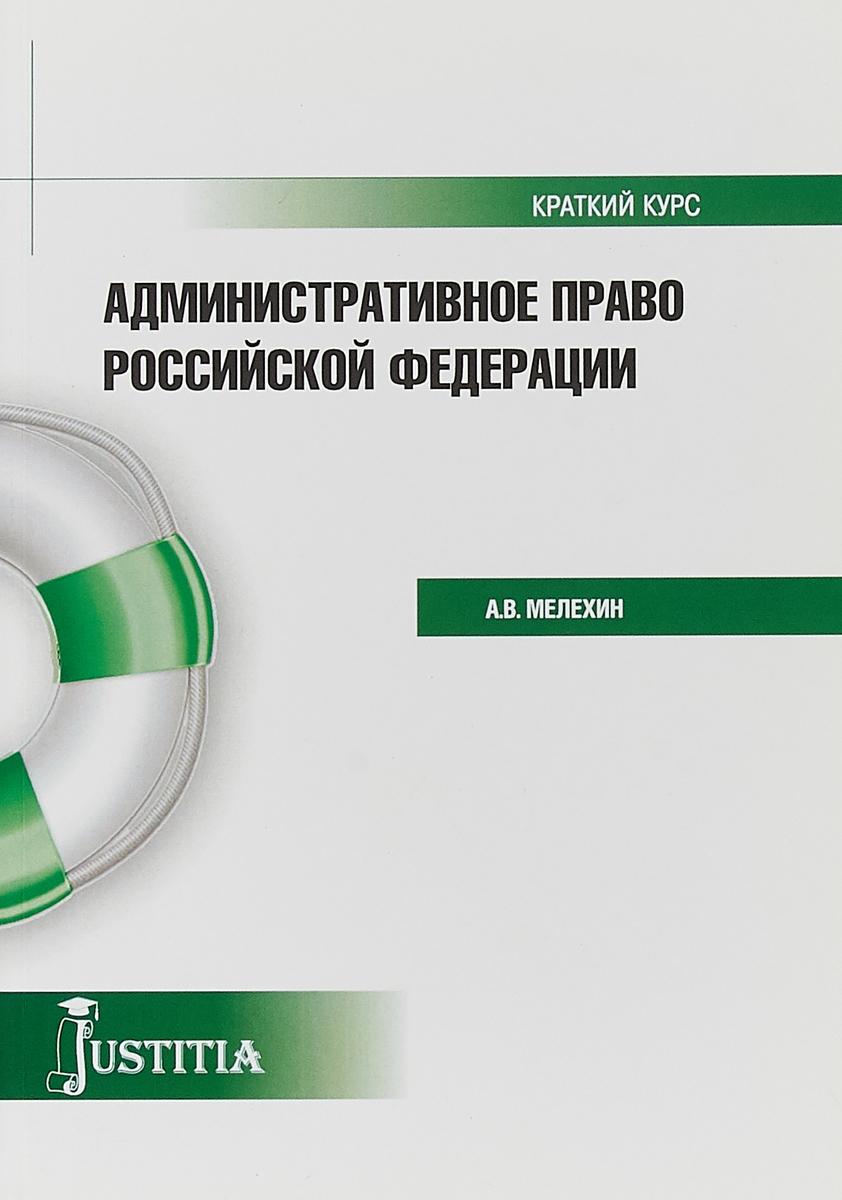 А. В. Мелехин Административное право. Учебное пособие тарифный план