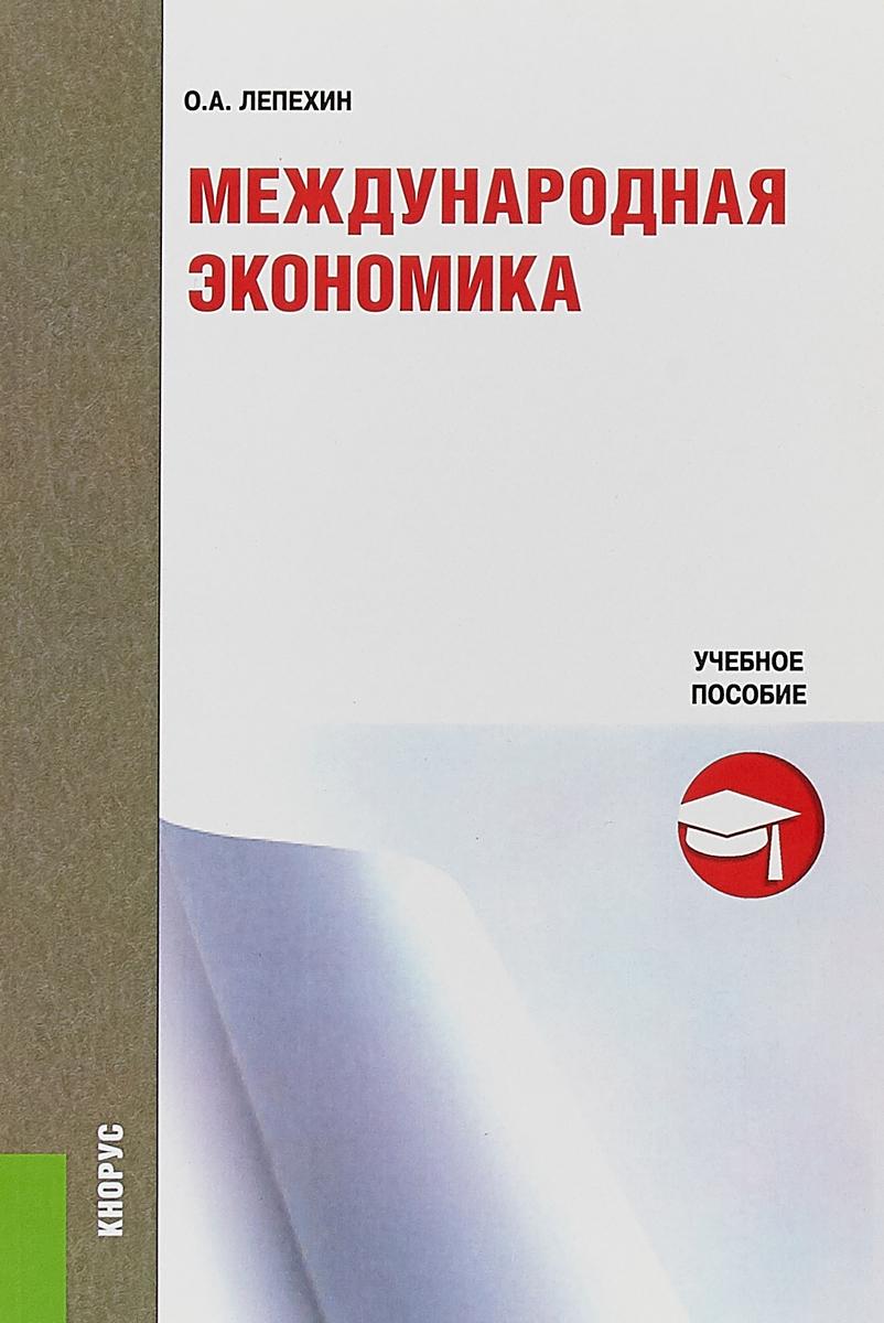 Международная экономика. Учебное пособие шкваря л международная экономическая интеграция в мировом хозяйстве учебное пособие