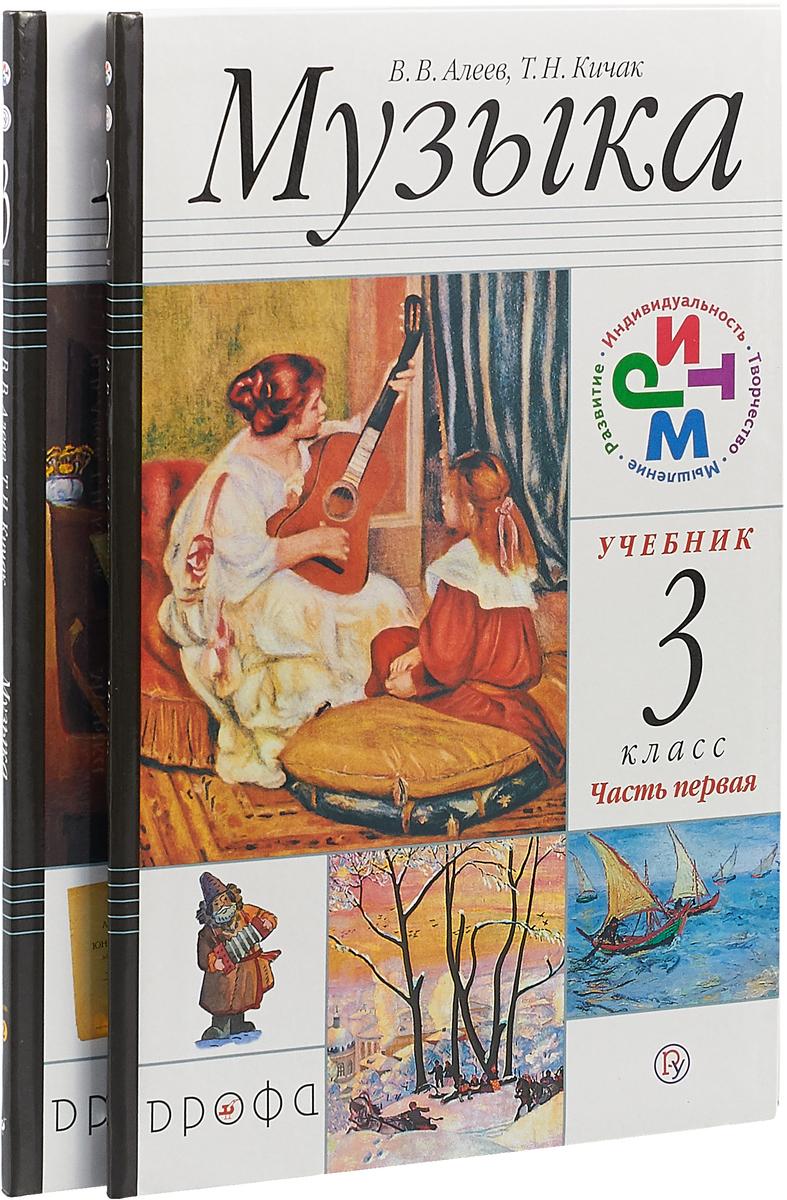 Музыка.3кл. Учебник. Ч.1, Ч.2. +CD. РИТМ музыка cd dvd cd dsd 1cd