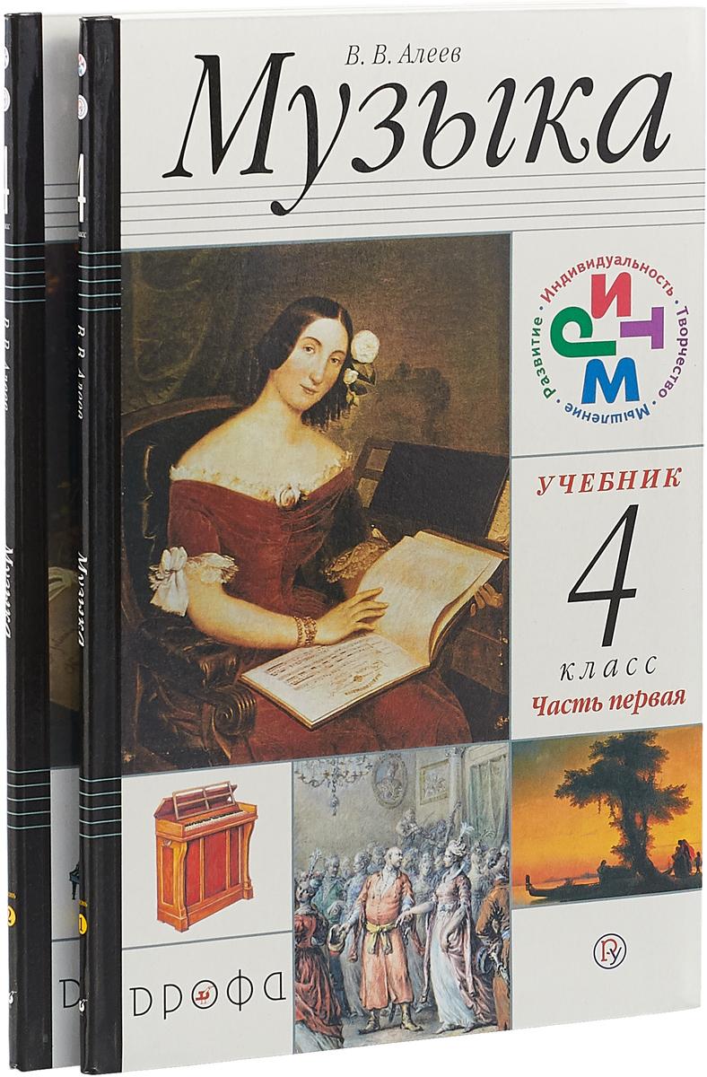 Музыка.4кл. Учебник. Ч.1, Ч.2. +CD. РИТМ музыка cd dvd cd dsd 1cd