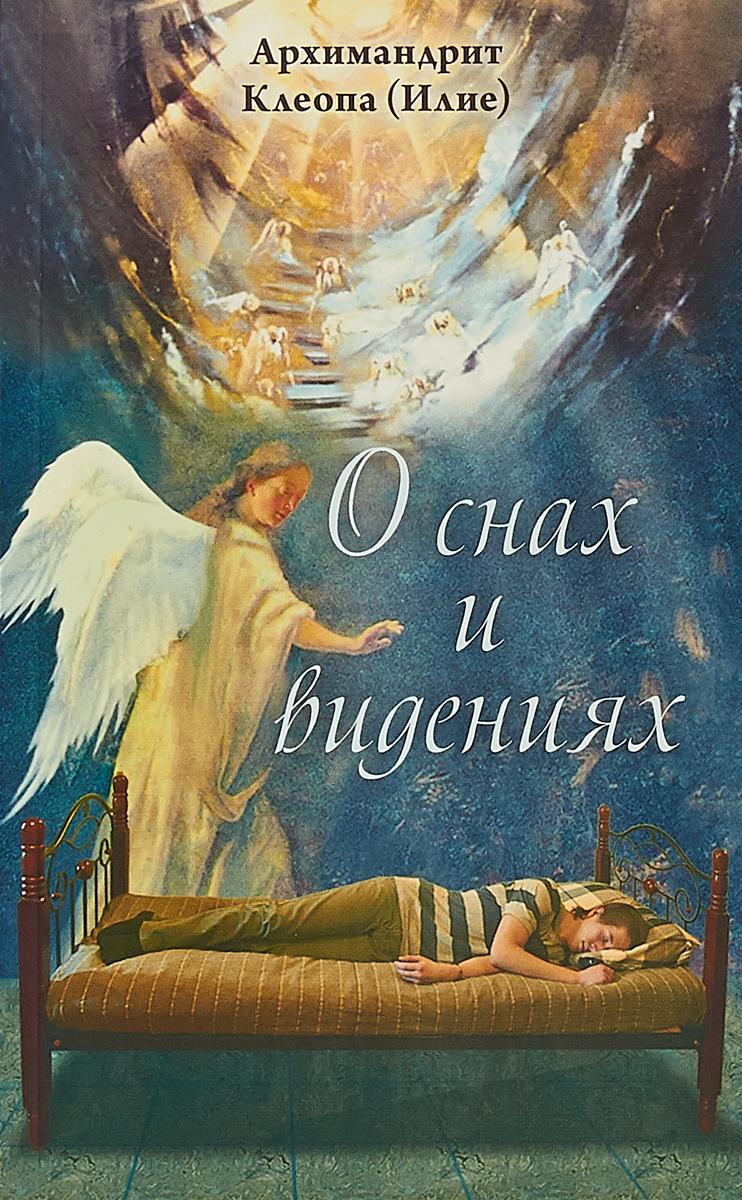 О снах и видениях о снах и о смерти