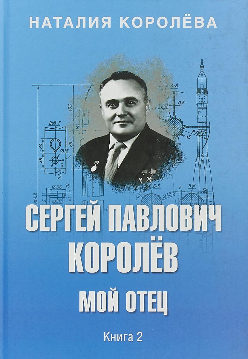 все цены на Сергей Павлович Королёв Мой отец. Книга 2 онлайн