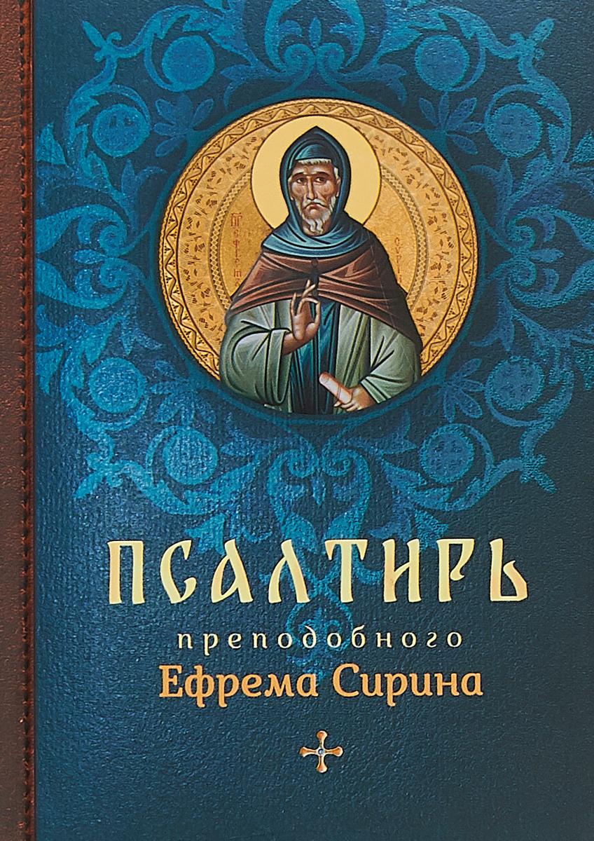 Псалтирь преподобного Ефрема Сирина сила любви по творениям преподобного ефрема сирина