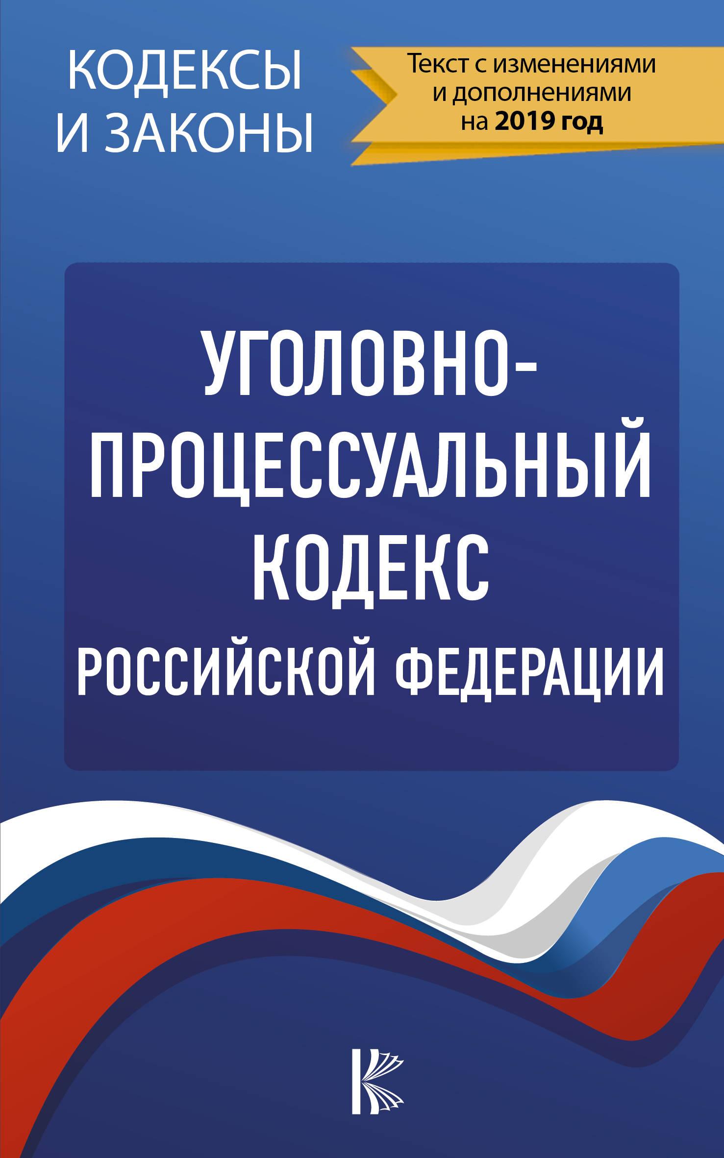 Уголовно-процессуальный кодекс Российской Федерации на 2019 год уголовно исполнительный кодекс российской федерации по состоянию на 2012 год isbn 9785425206558