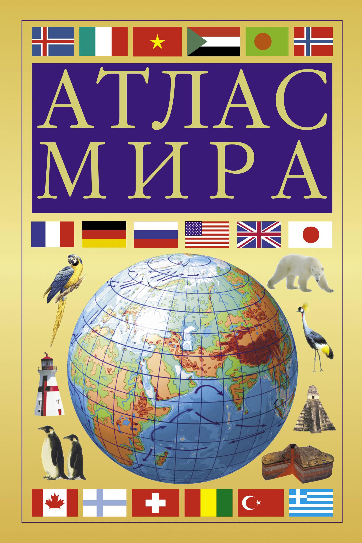Атлас мира (желтый) атлас мира
