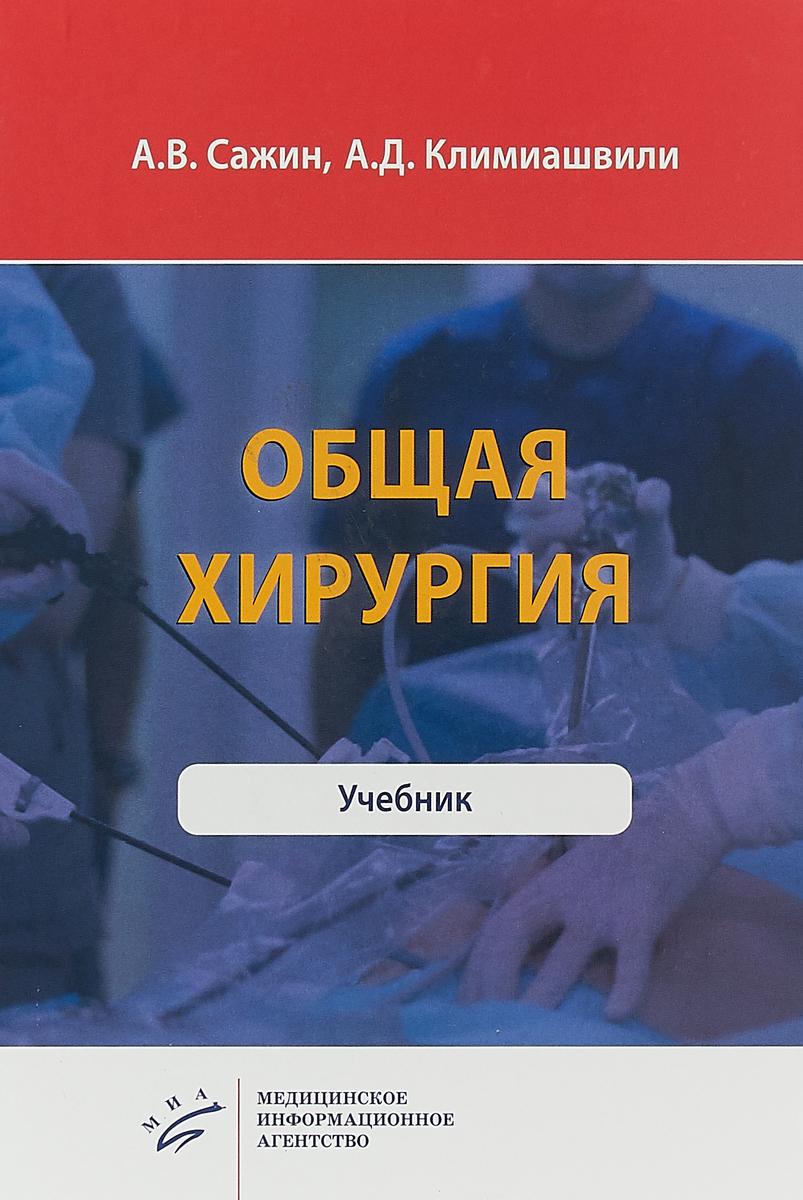 Общая хирургия : Учебник хирургия учебник