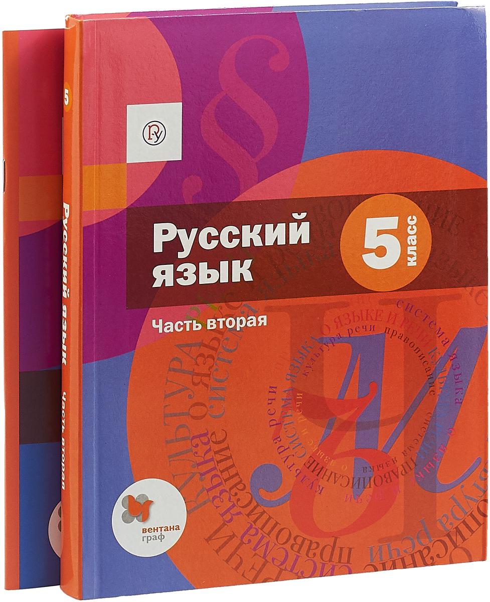 Русский язык. 5 класс. Учебник. Часть 2 эффективное проектирование приложений oracle
