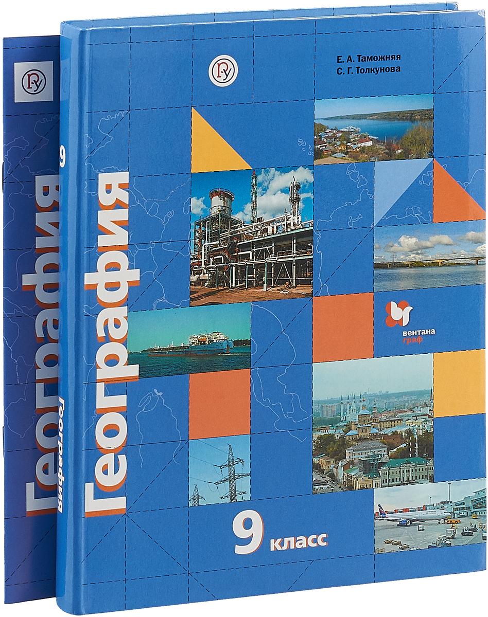 ТаможняяЕА ТолкуноваСГ География 9 кл Учебное пособие комплект с приложением