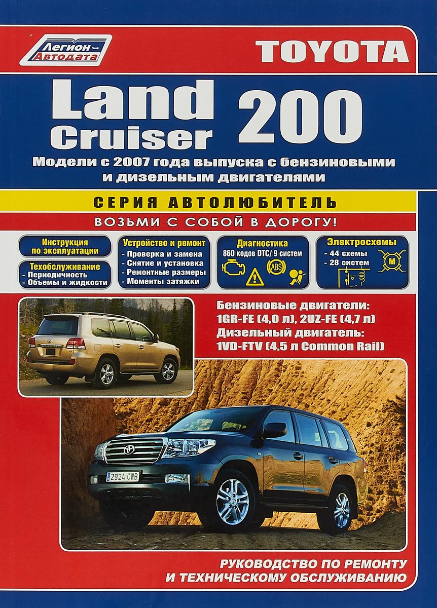 Toyota Land Cruiser 200. Модели с 2007 года выпуска с бензиновыми и дизельным двигателями. Устройст