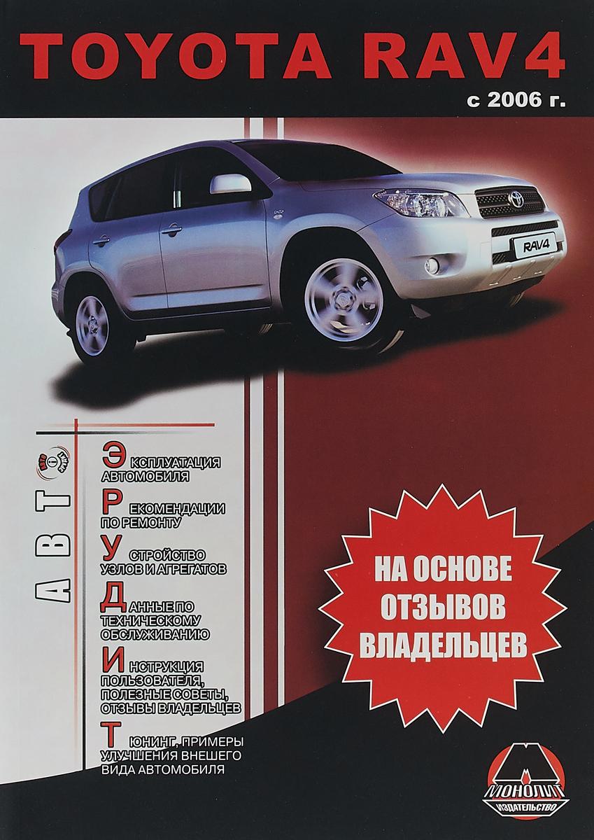 Toyota RAV 4 с 2006 г. Руководство по ремонту и эксплуатации. Цветные электросхемы