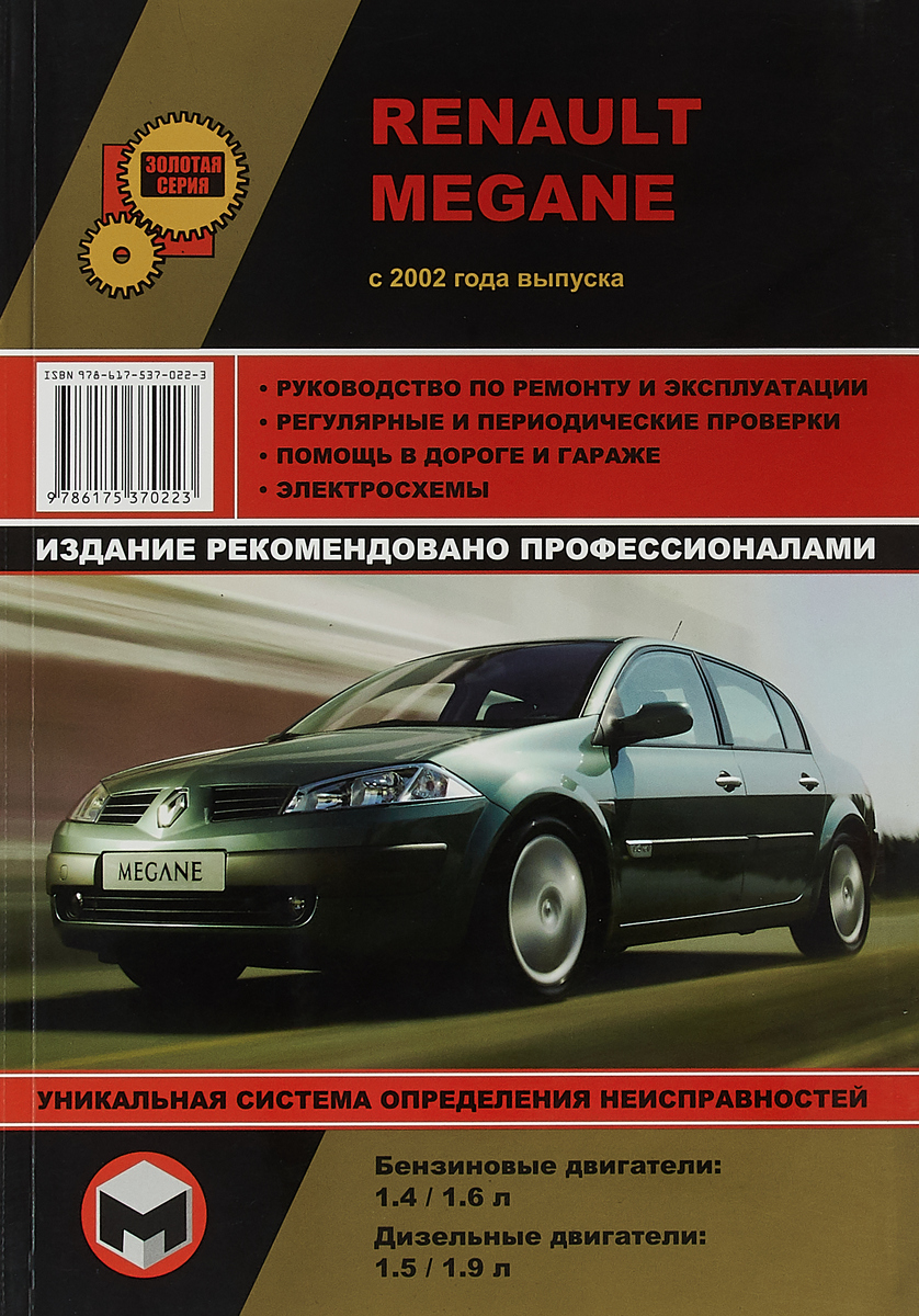 цена на Renault Megane с 2002 г. Бензиновые и дизельные двигатели. Руководство по ремонту и эксплуатации