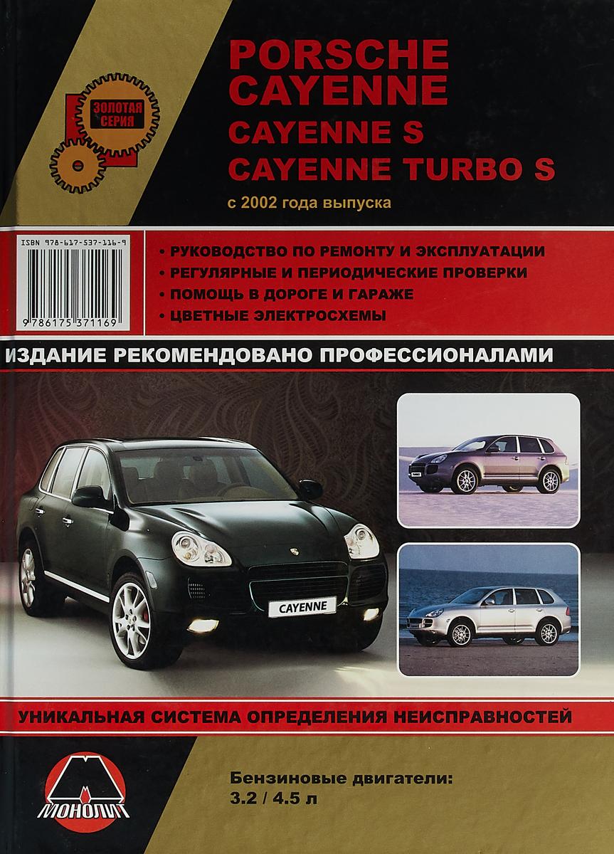 Porsche Cayenne. Cayenne S. Cayenne Turbo S с 2002 г. руководство по ремонту и эксплуатации машинки pit stop машинка porsche cayenne turbo красная 1 43 ps 444012 r