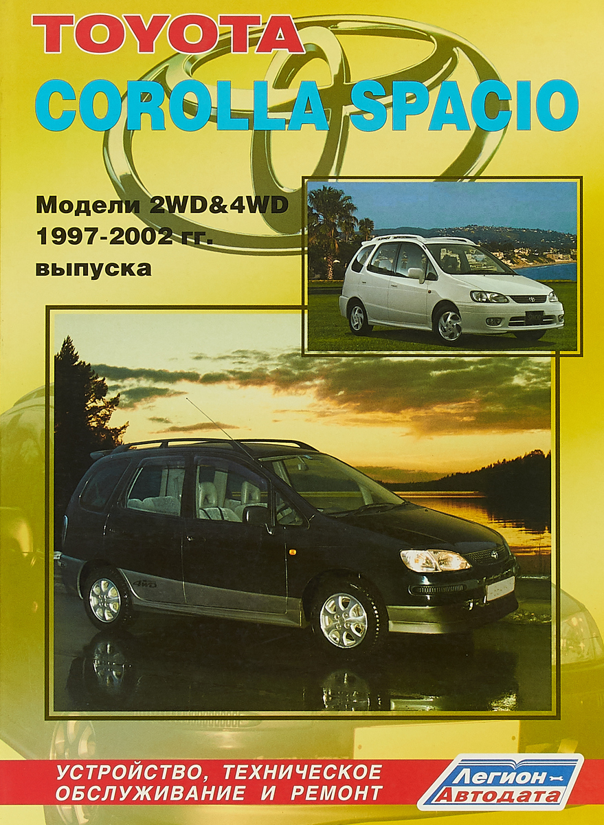 Toyota Corolla Spacio. Модели 2WD & 4WD 1997-2002 гг. выпуска. Устройство, техническое обслужива