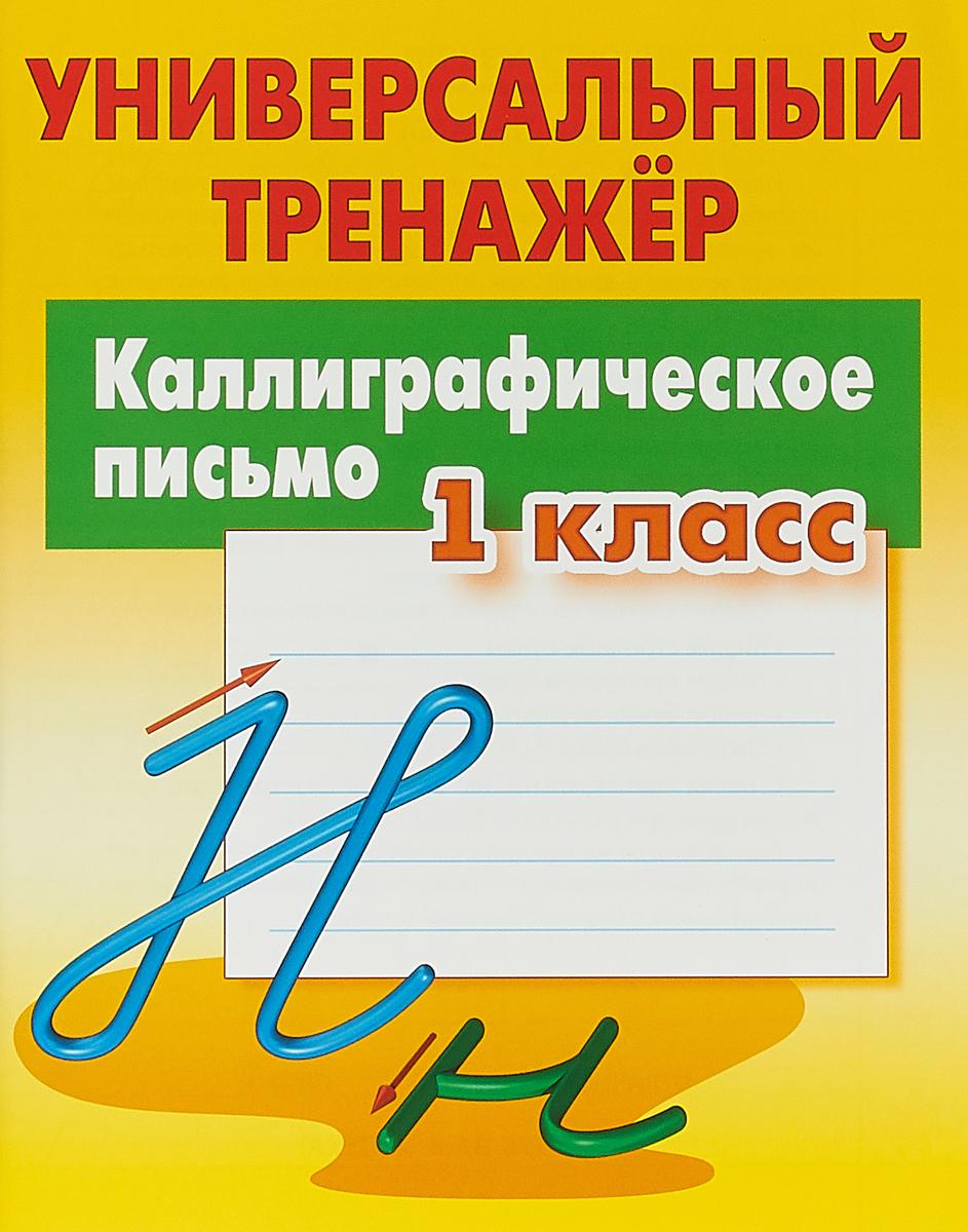 Петренко С. И.Универсал.тренажер.Каллиграфическое письмо.1 класс (6+)