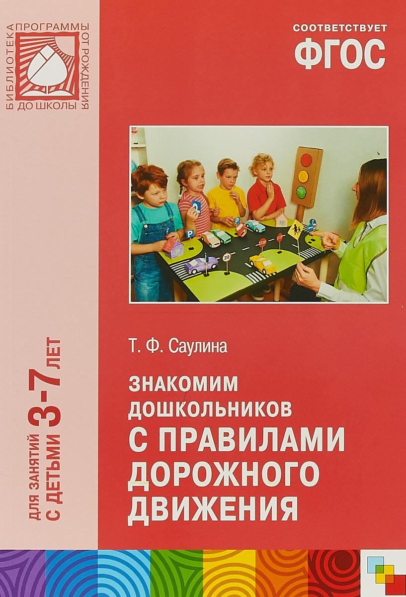 Т. Ф. Саулина Знакомим дошкольников  правилами дорожного движения. Для занятий  детьми 3-7 лет