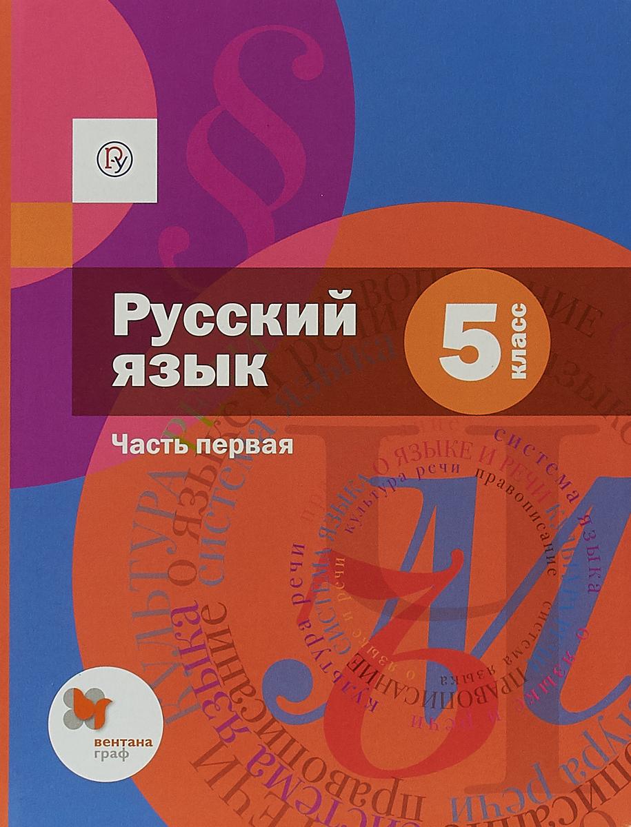 Русский язык. 5класс. Учебник. Часть 1 русский язык 1 класс учебник ритм фгос