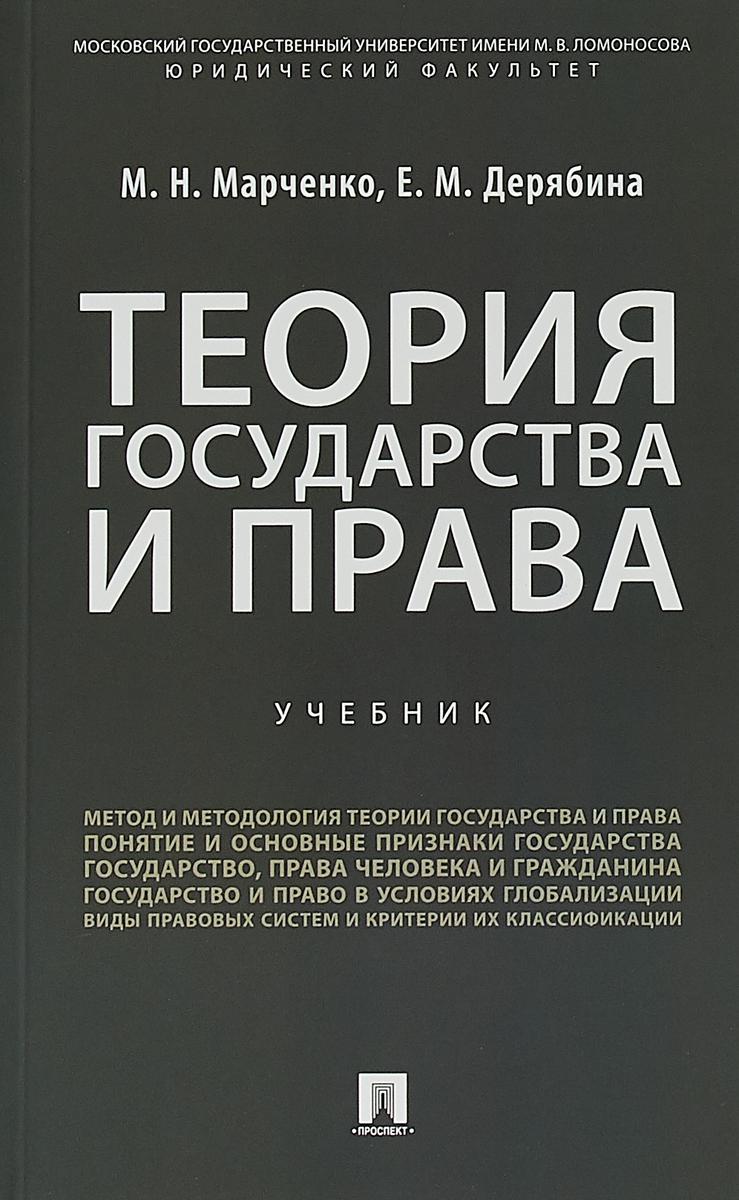 М.Н. Марченко, Е.М. Дерябина Теория государства и права. Учебное пособие