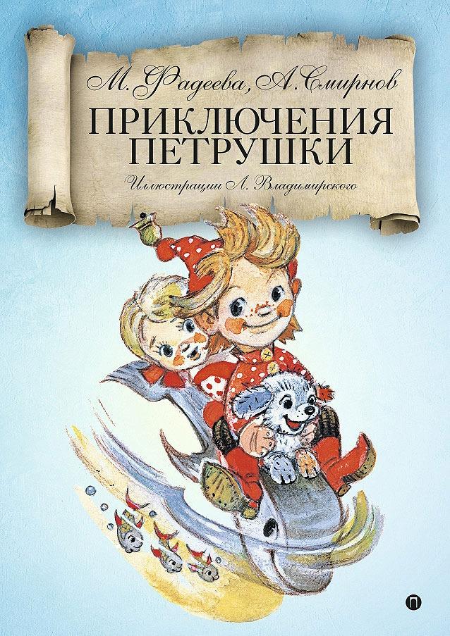 Приключения Петрушки, Фадеева М., Смирнов А.