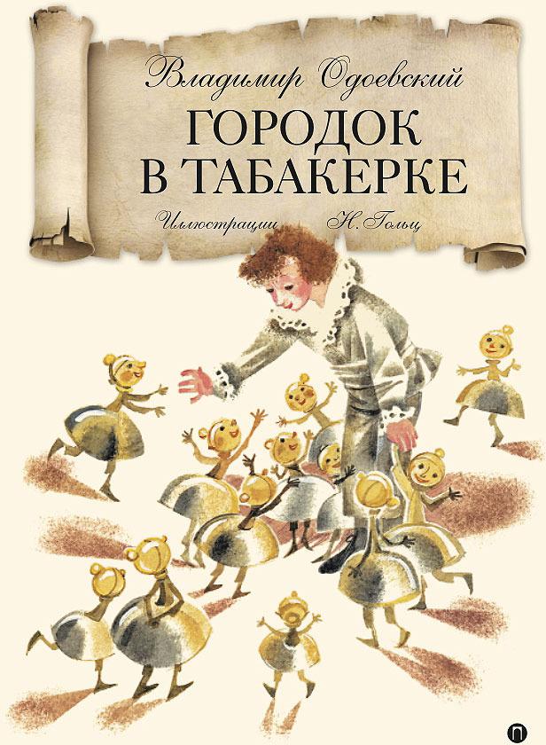 Городок в табакерке, Одоевский В.