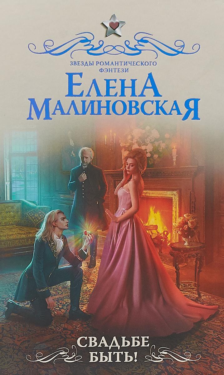Малиновская Е.М. Свадьбе быть!