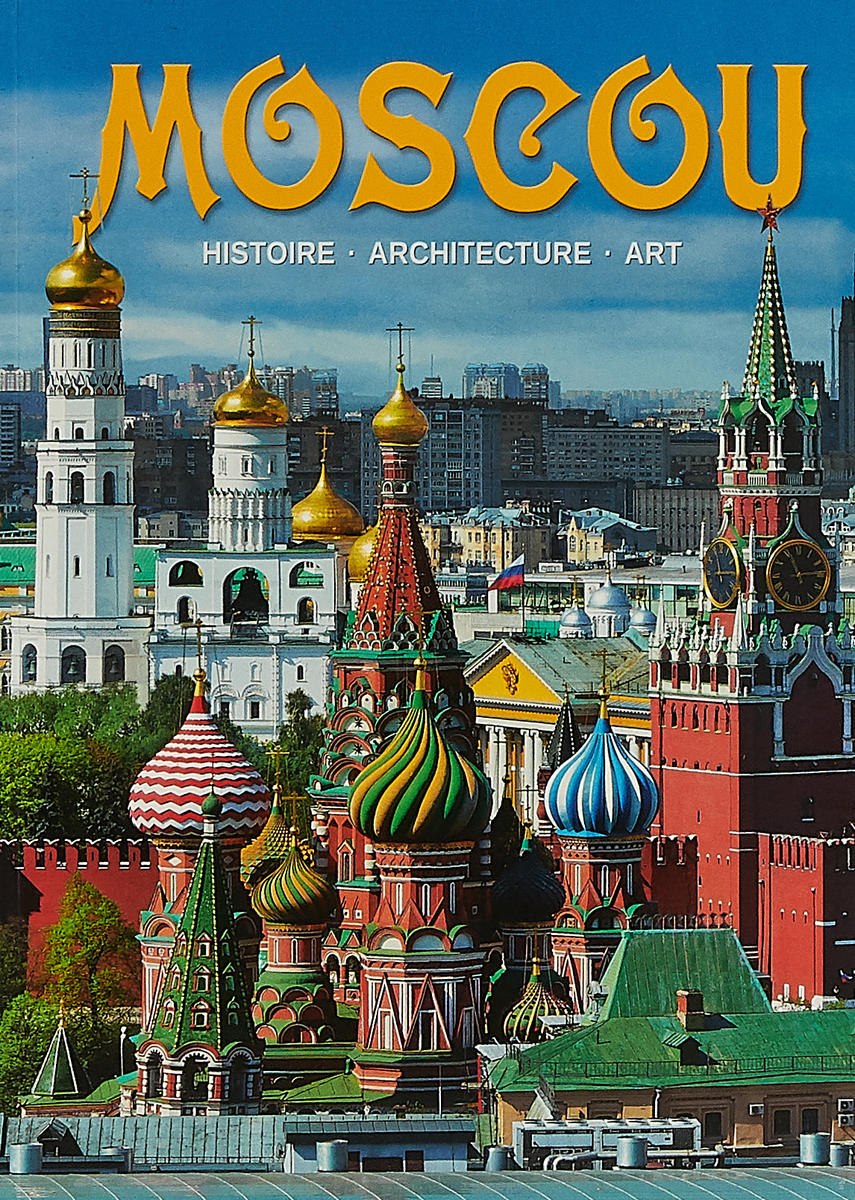 Москва. Альбом на французском языке