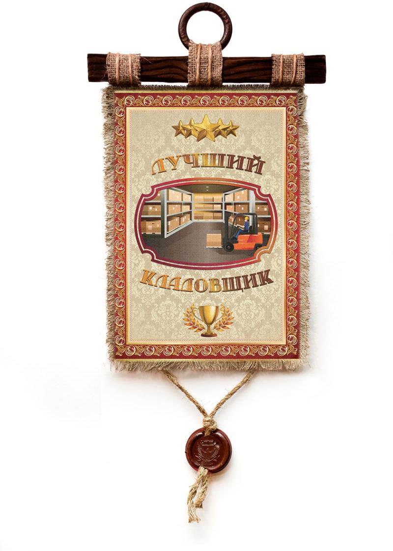 Украшение декоративное Универсальный свисток Лучший кладовщик, А4 виртикальное. 1262-4-В-П кружка так выглядит самый лучший на свете кладовщик