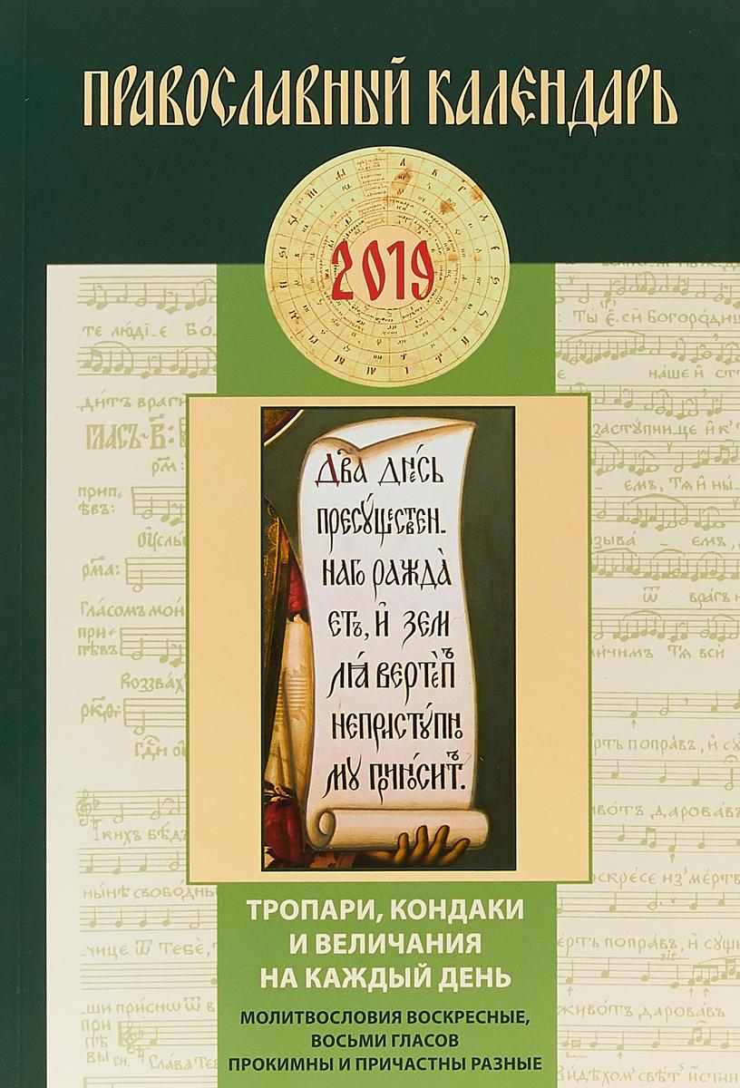 Тропари, кондаки и величания на каждый день. Православный календарь на 2019 год