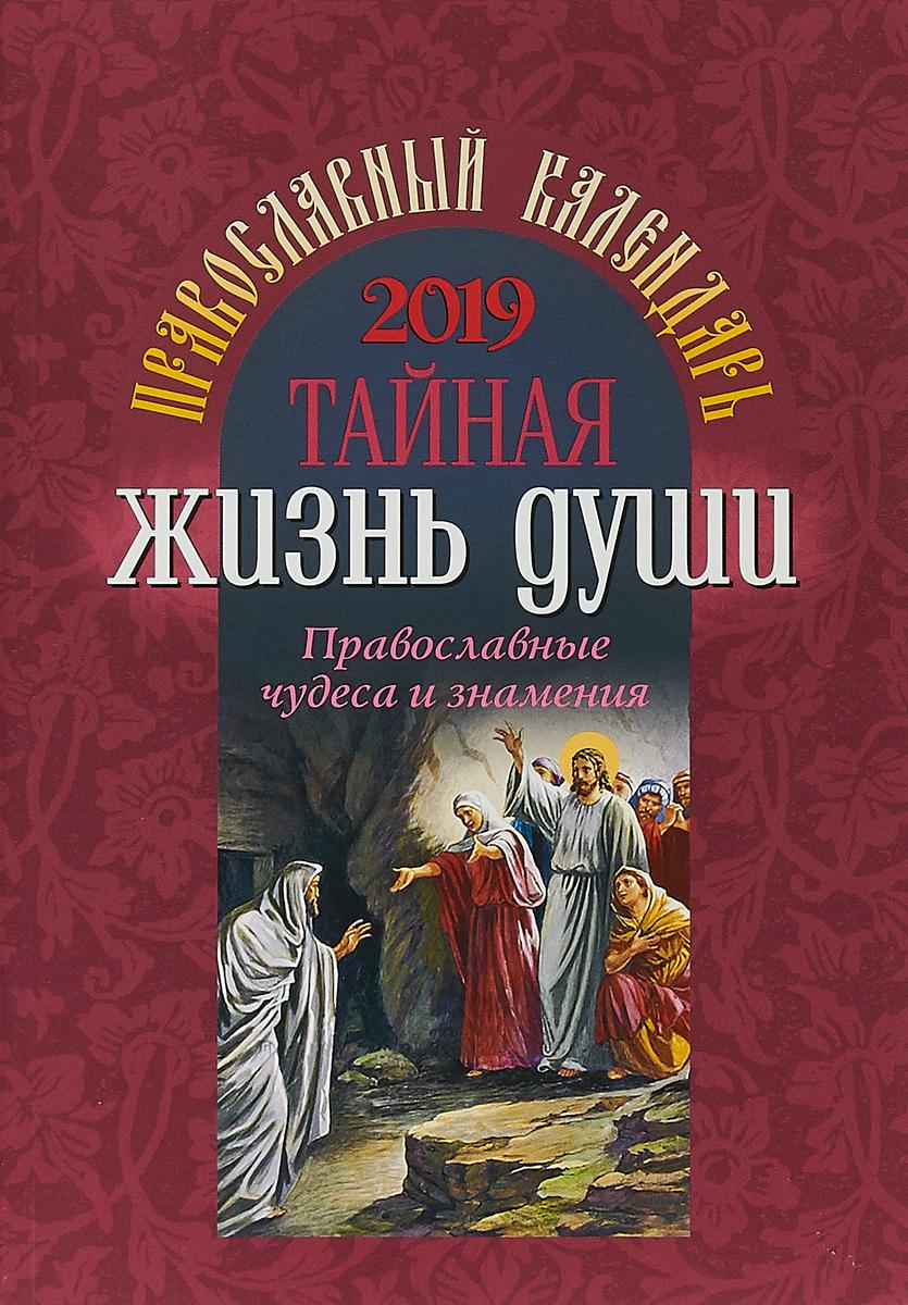 Тайная жизнь души. Православный календарь 2019