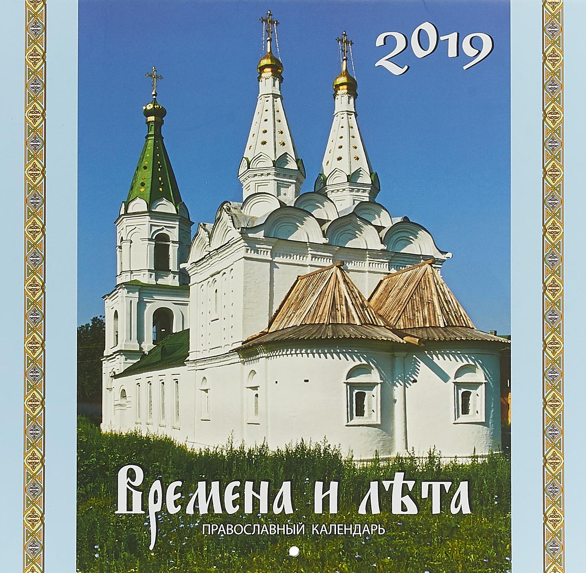 Православный календарь 2019 (на скрепке). Времена и лета