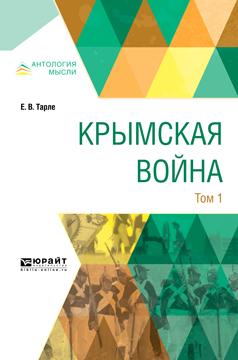 Крымская война в 2 т. Том 1