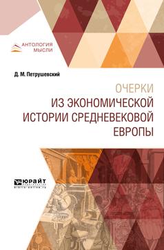 Петрушевский Д. М. Очерки из экономической истории средневековой Европы