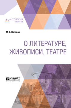 Волошин М. А. О литературе, живописи, театре
