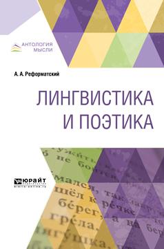 цена на Реформатский А. А. Лингвистика и поэтика