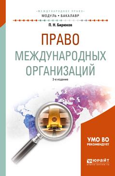 Бирюков П. Н. Право международных организаций. Учебное пособие для академического бакалавриата