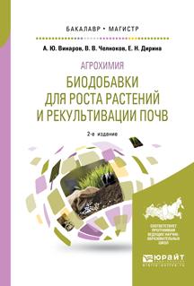 Агрохимия: биодобавки для роста растений и рекультивации почв. Учебное пособие для бакалавриата и магистратуры