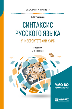 Синтаксис русского языка: университетский курс. Учебник для бакалавриата и магистратуры