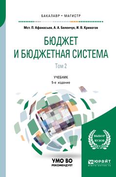 Бюджет и бюджетная система в 2 т. Том 2. Учебник для бакалавриата и магистратуры