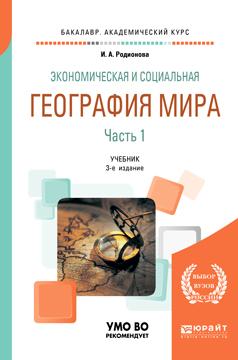 Экономическая и социальная география мира в 2 ч. Часть 1. Учебник для академического бакалавриата