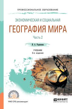 Экономическая и социальная география мира в 2 ч. Часть 2. Учебник для СПО